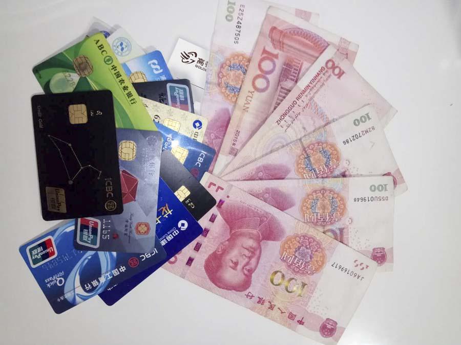 銀行卡-信用卡-人民幣-金錢