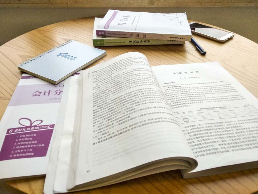 书籍-教材-学习场景 -CPA-注册会计师(193)
