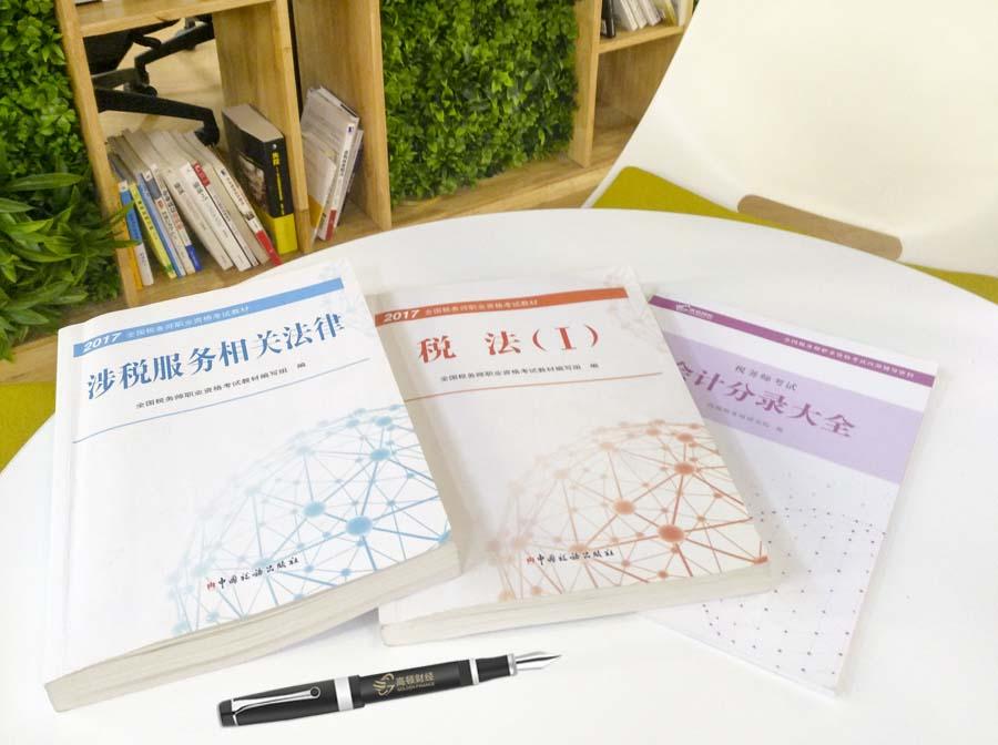 书籍-教材-学习场景-税法-税务师 (114)