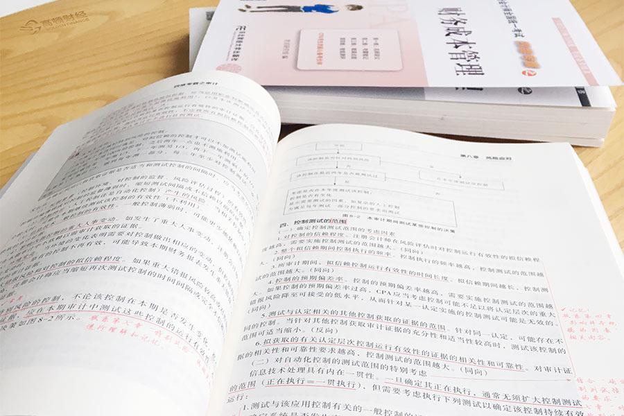 注册会计师 学习场景9