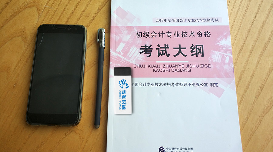 书籍 课本 学习 教材 CPA 注册会计师 (8)