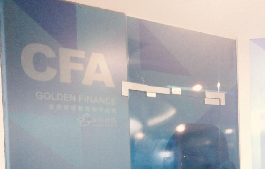 CFA和CFP的區別