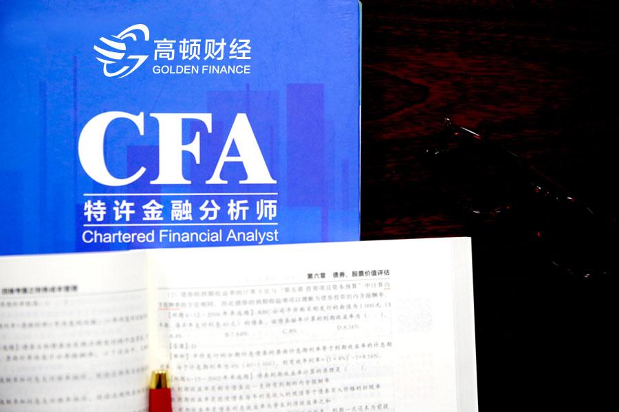 CFA三级难度