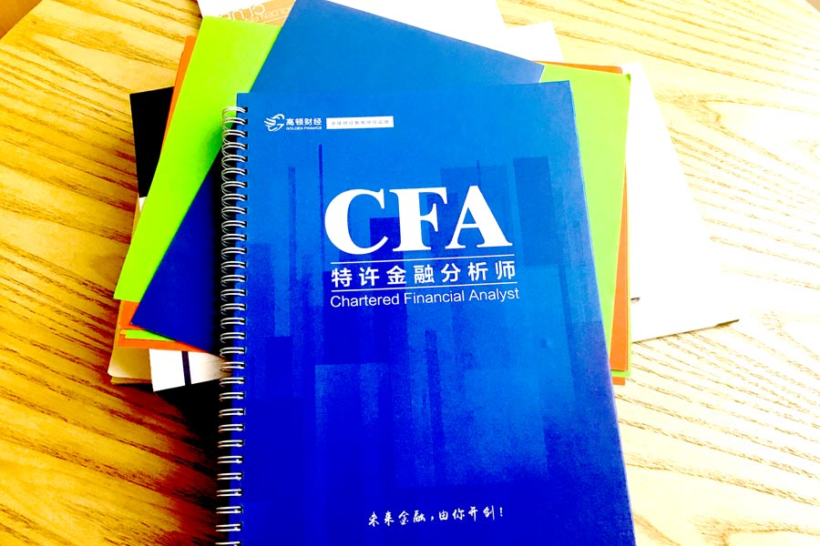 CFA个人信息修改