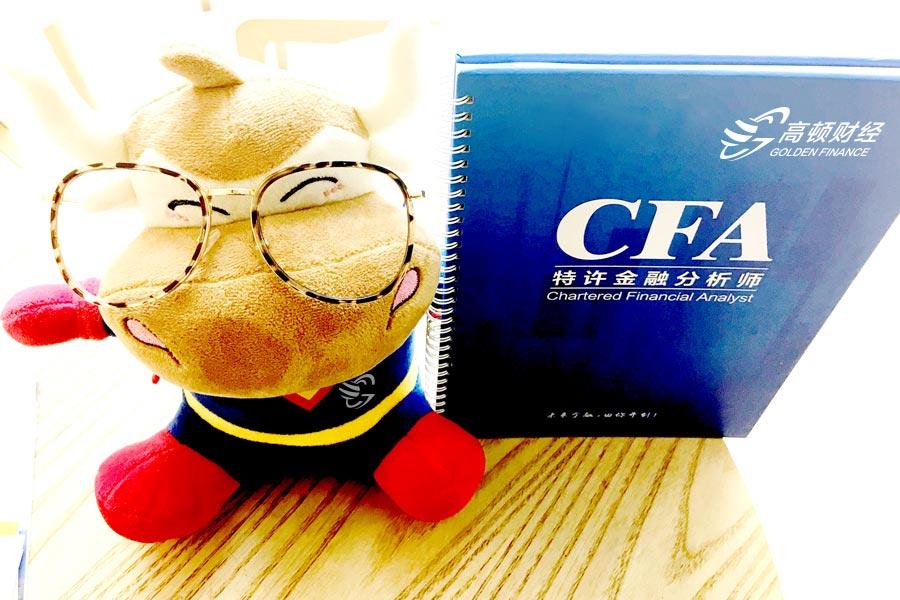 CFA只考一级有用吗