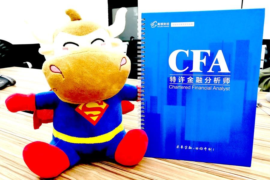 CFA报考学历要求