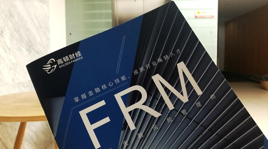 FRM延遲考試申請