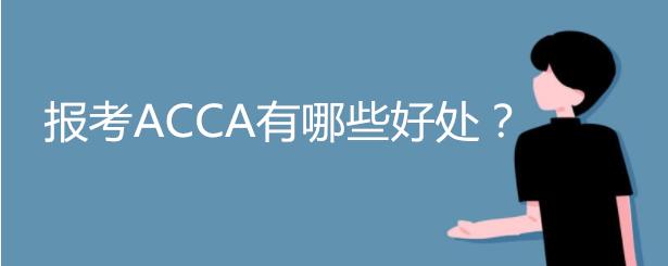 报考ACCA有哪些好处?