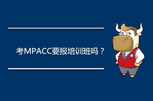 考MPACC要报培训班吗?