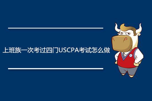 上班族一次考过四门USCPA考试怎么做