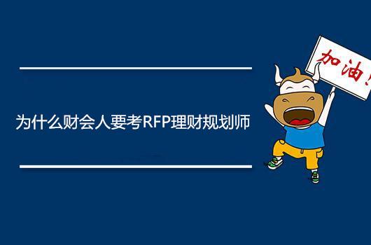 为什么财会人要考RFP理财规划师
