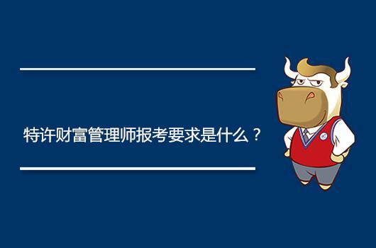 特许财富管理师报考要求是什么?