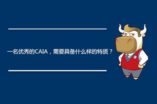 一名优秀的CAIA,需要具备什么样的特质?