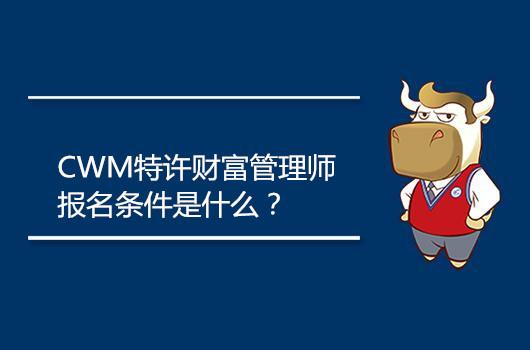 CWM特许财富管理师报名条件是什么?