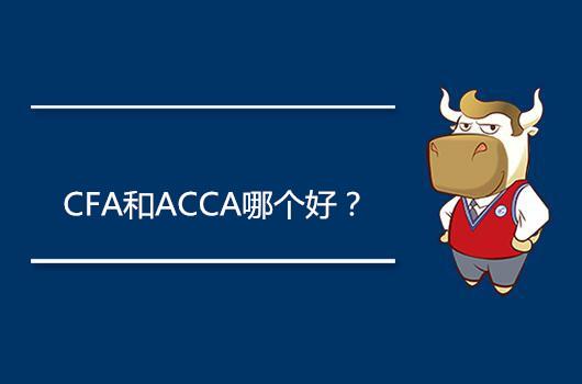 CFA和ACCA哪个好?