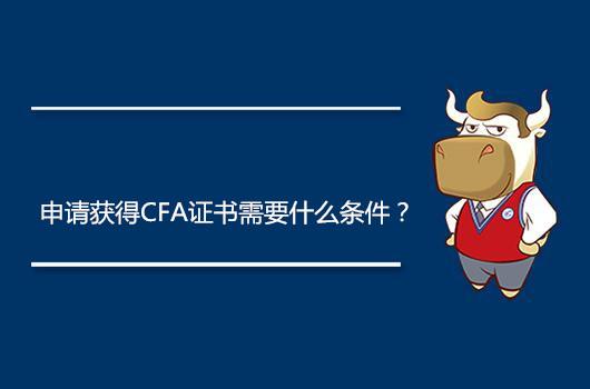 申请获得CFA证书需要什么条件?
