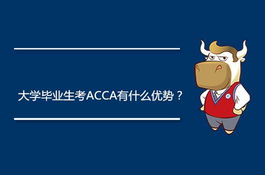 大学毕业生考ACCA有什么优势?