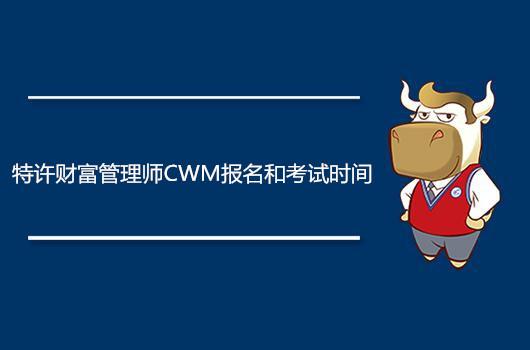 特许财富管理师CWM报名和考试时间