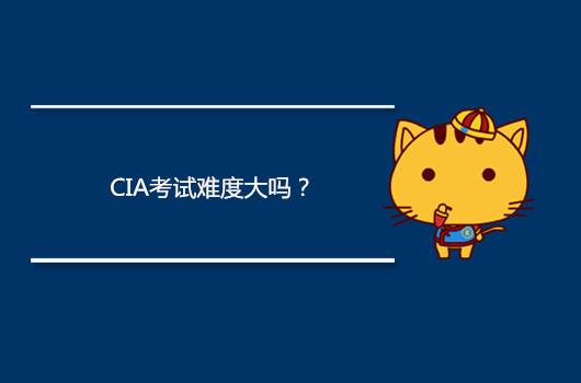 CIA考试难度大吗?