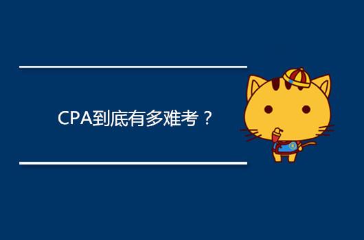 CPA到底有多难考?