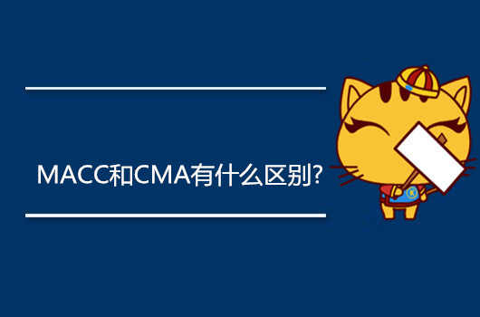 MACC和CMA有什么区别?