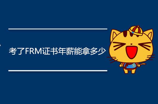 考了FRM证书年薪能拿多少