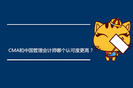 CMA和中国管理会计师哪个认可度更高?