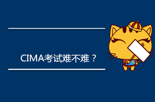 CIMA考试难不难?