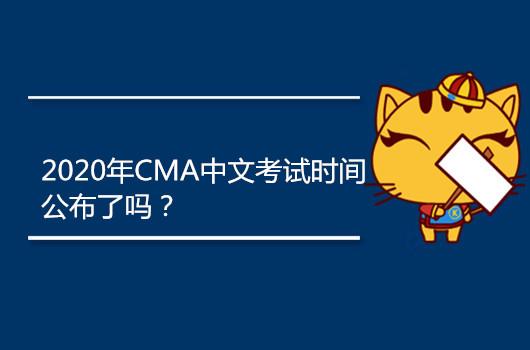 2020年CMA中文考试时间公布了吗?