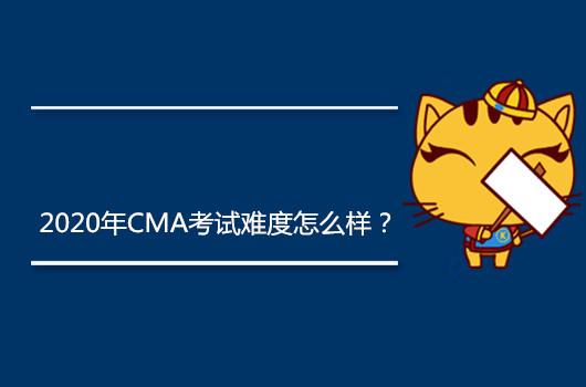 2020年CMA考试难度怎么样?