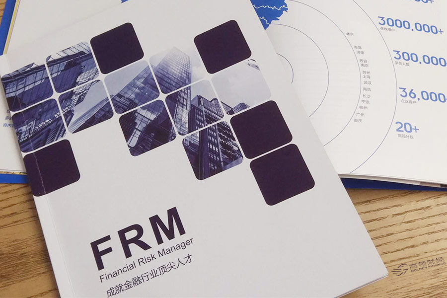 FRM与精算师如何选择