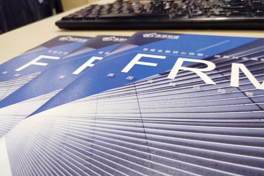 FRM与MBA如何选择