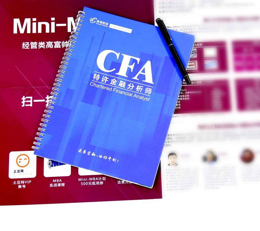CFA特许金融分析师考试介绍