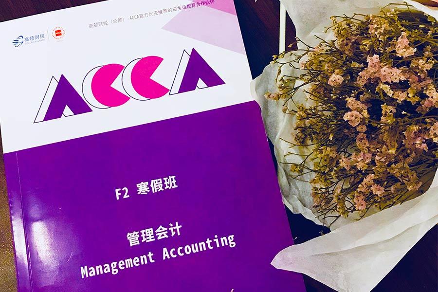 ACCA对英语要求高吗?在校生可以报考ACCA吗?