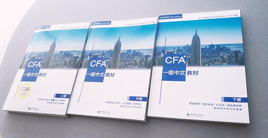 CFA证书考下后能做什么工作?在国际上的认可度高吗?